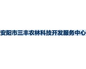 安阳市三丰农林科技开发服务中心