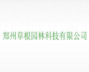郑州草根园林科技有限公司