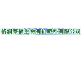 格润莱福生物有机肥料有限公司
