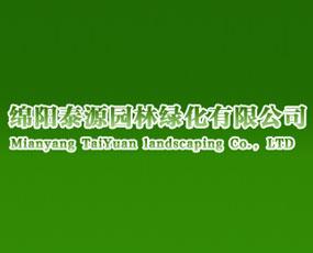 绵阳泰源园林绿化有限公司