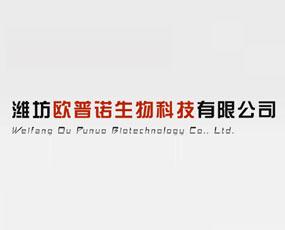 潍坊欧普诺生物科技有限公司