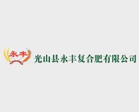 光山县永丰复合肥有限公司