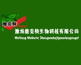 潍坊维克特生物科技有限公司