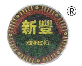 河南省科学院新丰科技开发有限公司