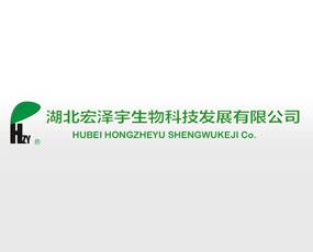 湖北宏泽宇生物科技发展有限公司