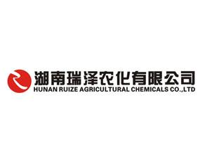 湖南瑞泽农化有限公司