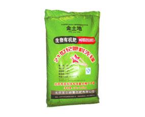 龙海中农复合肥有限公司
