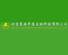 北京坚安丰农生物科技有限公司