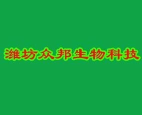 山东省潍坊众邦生物科技有限公司