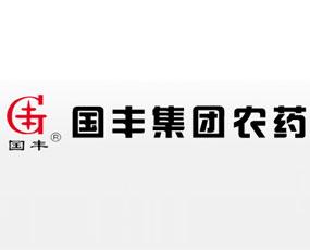 安阳市国丰农药有限责任公司