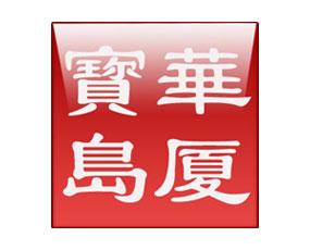 福建华厦宝岛生态新技术有限公司
