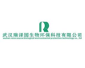 武汉瑞泽园生物环保科技有限公司