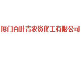 厦门百叶青农资化工有限公司