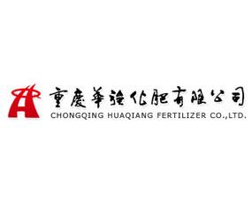 重庆华强化肥有限公司