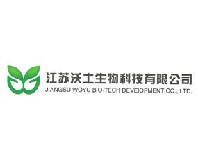 江苏沃土生物科技有限公司