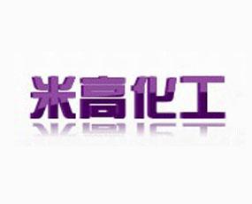 西安米高化工有限公司