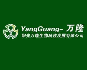 湖南阳光万隆生物科技发展有限公司