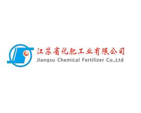 江苏省化肥工业有限公司