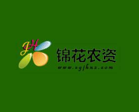 呈贡锦花农资有限公司