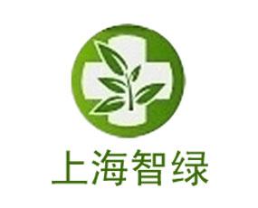 上海智绿生物科技有限公司