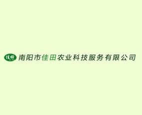 南阳市佳田农业科技服务有限公司