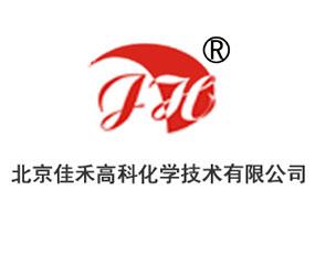 北京佳禾高科化学技术有限公司