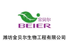 潍坊金贝尔生物工程有限公司