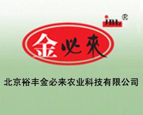 北京市裕丰金必来农业科技有限公司