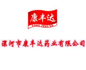 漯河市康丰达药业有限公司