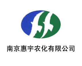 南京惠宇�r化有限公司