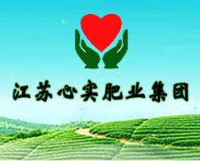 江苏心实肥业集团有限公司
