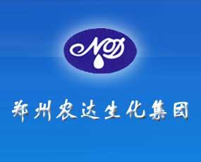 郑州农达生化集团公司