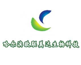 哈尔滨欧联美达生物科技有限公司