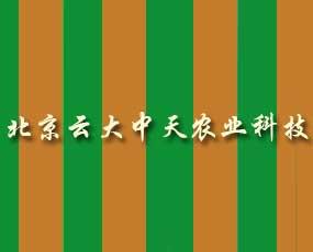 北京云大中天农业科技有限公司