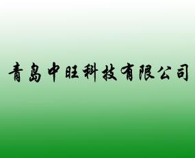 青岛中旺科技有限公司