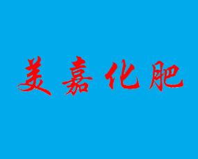 中发美嘉(北京)化肥有限公司