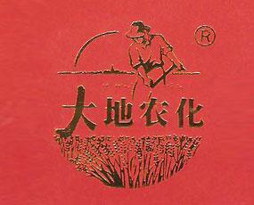 河南省大地农化有限责任公司