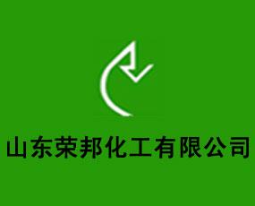 山东荣邦化工有限公司