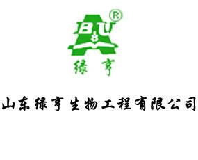 山东绿亨生物工程有限公司