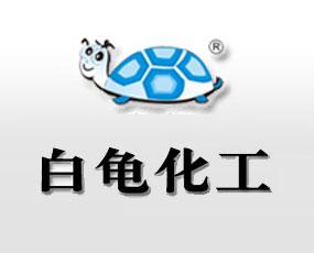 白龟化工有限公司