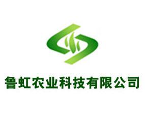 鲁虹农业科技有限公司