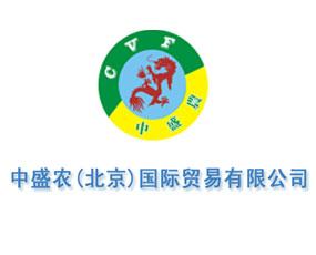 中盛农(北京)国际贸易有限公司