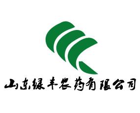 山东绿丰农药有限公司