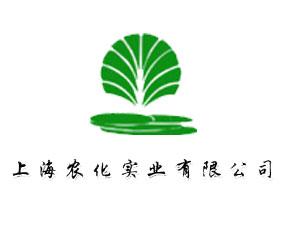 上海农化实业有限公司