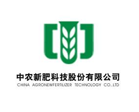中农新肥科技股份有限公司