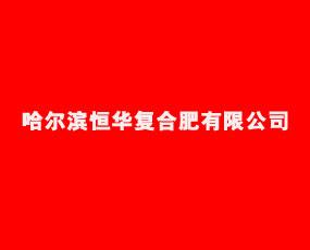 哈尔滨恒华复合肥有限公司
