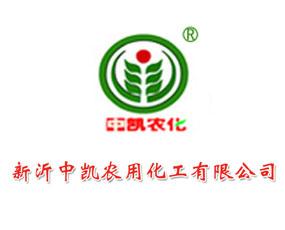 新沂中凯农用化工有限公司