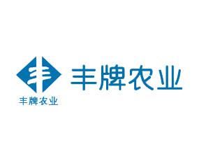 丰牌农业(中国)有限公司