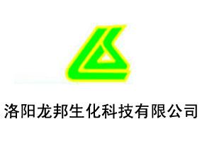 洛阳龙邦生化科技有限公司