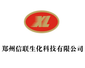 郑州信联生化科技有限公司
